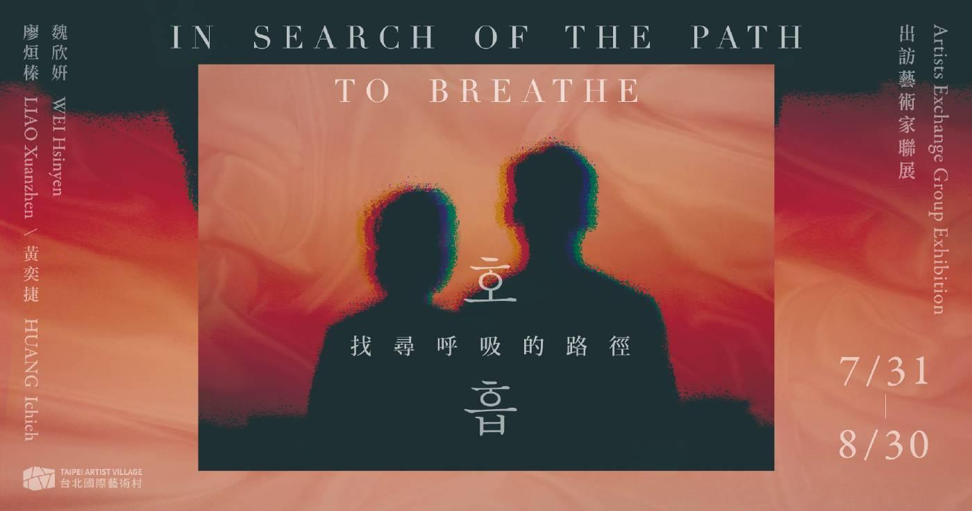 「找尋呼吸的路徑」— 出訪藝術家聯展