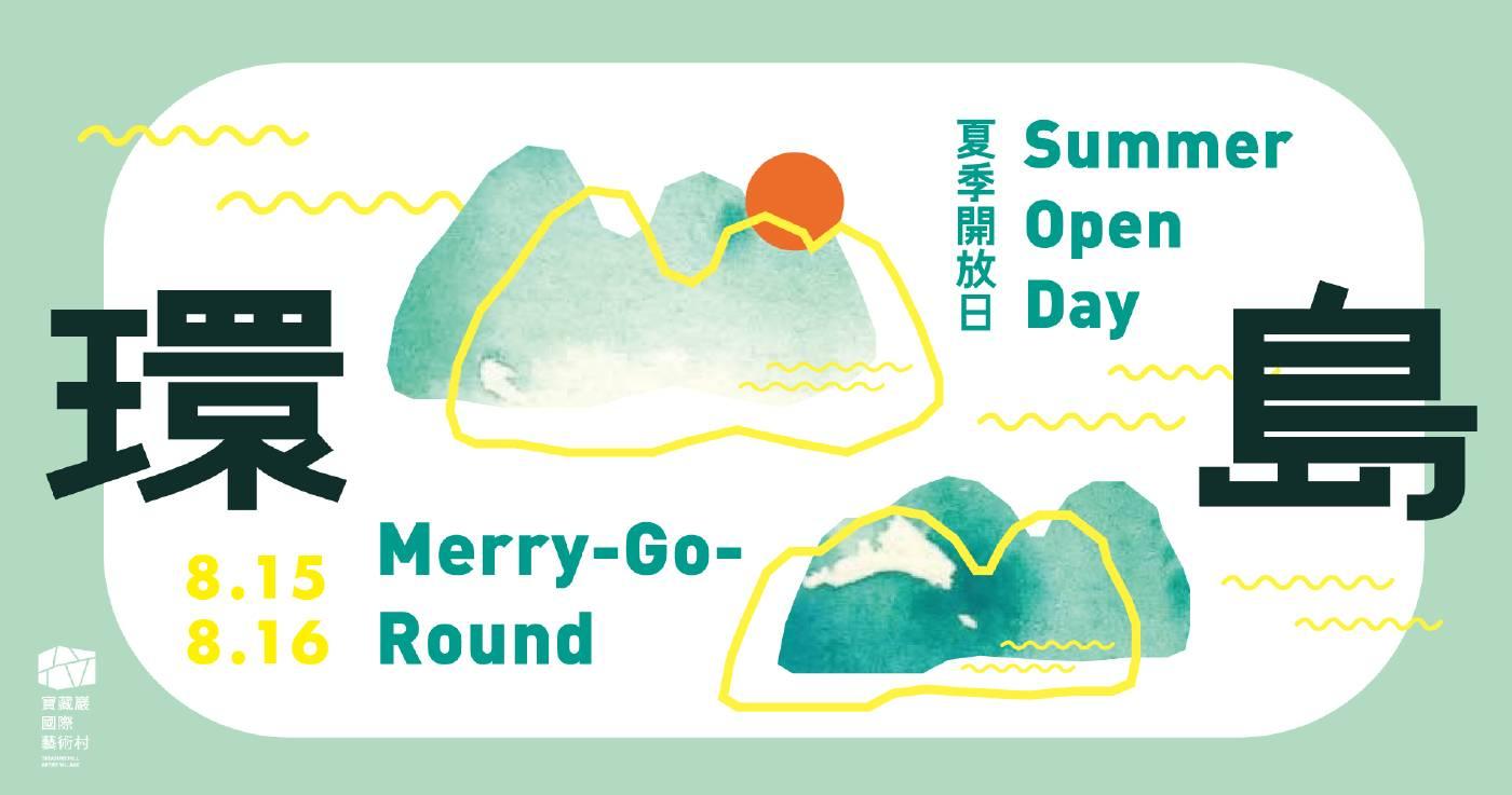 「環O島」— 2020 夏季開放日