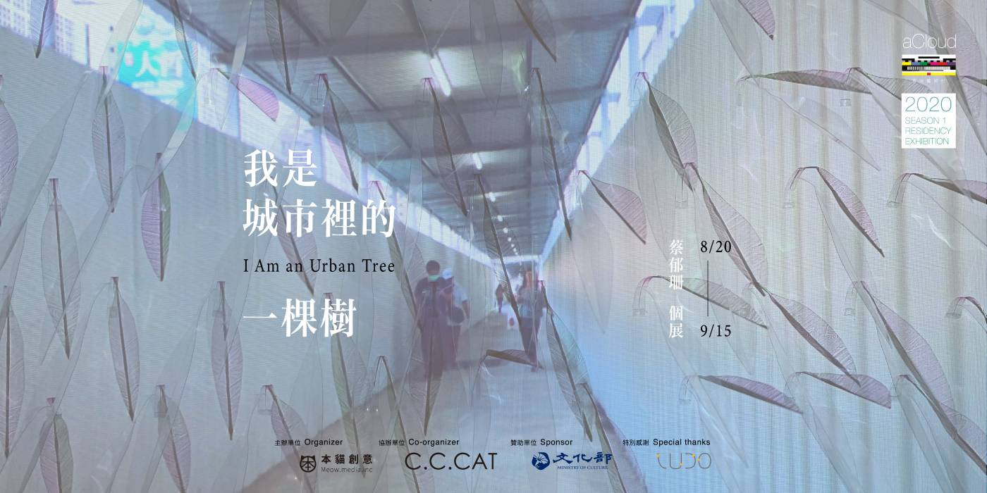 我是城市裡的一棵樹-蔡郁珊個展 I Am an Urban Tree:Tsai Yu Shan Solo Exhibition