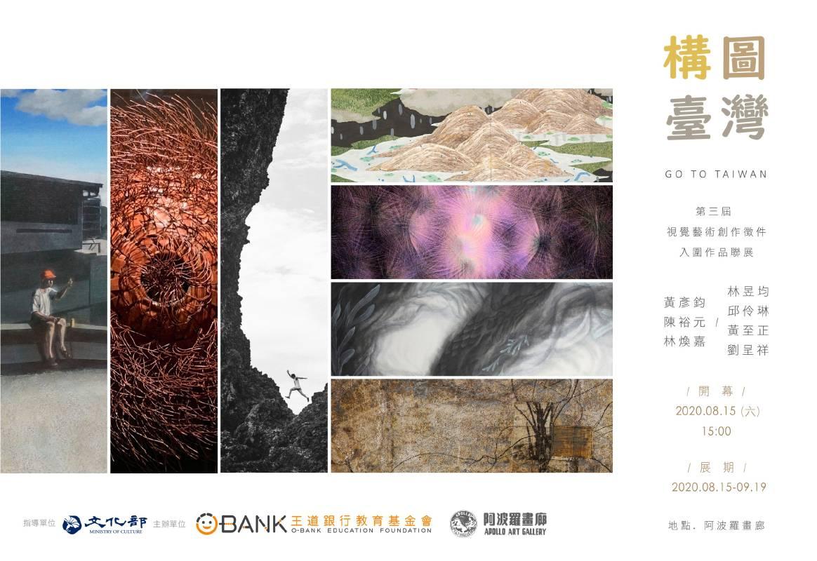 構圖台灣 GO TO TAIWAN ─ 第三屆視覺藝術創作徵件入圍作品聯展