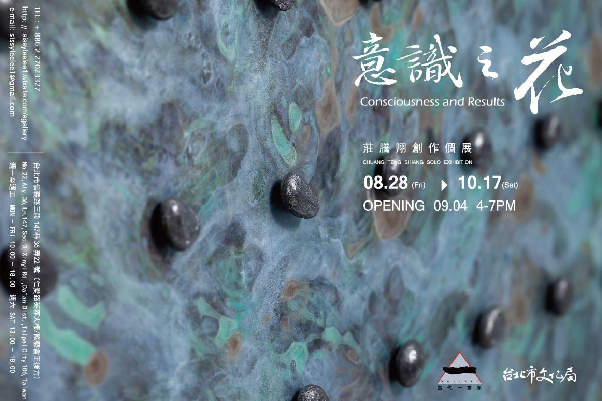 「意識之花」莊騰翔個展DM