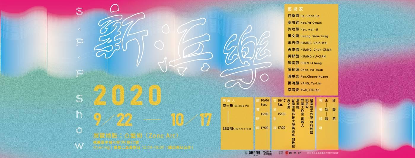 新 浜 樂 S.P.P Show 01