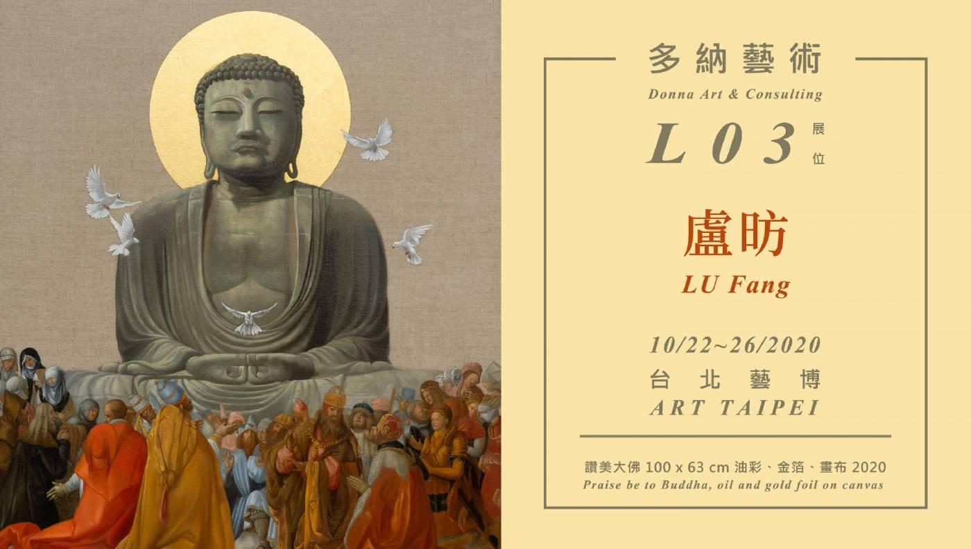 盧昉(LU Fang) ,讚美大佛,100 x 63 cm ,油彩、金箔、畫布