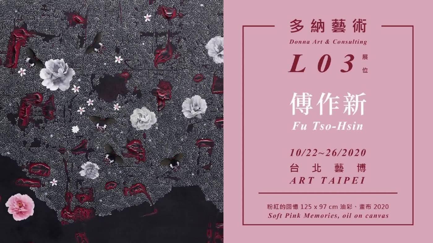 傅作新(Fu Tso-Hsin ),粉紅的回憶油彩,125 x 97 cm,畫布