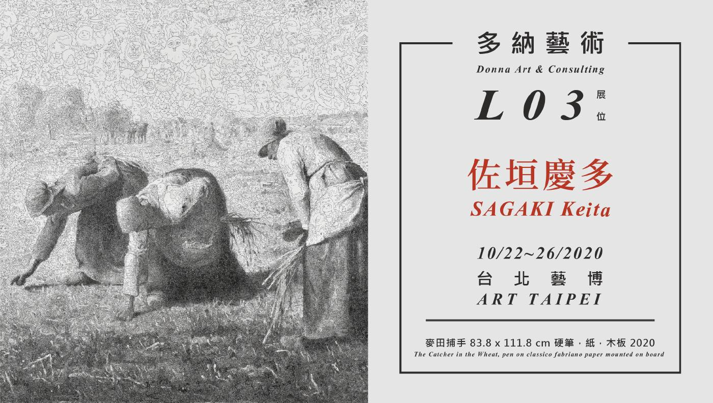 佐垣慶多(SAGAKI Keita),麥田捕手,83.8 x 111.8 cm ,硬筆,紙,木板