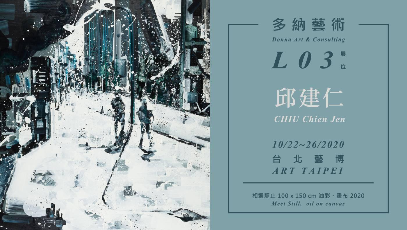 邱建仁(CHIU Chien Jen),相遇靜止, 100 x 150 cm,油彩、畫布