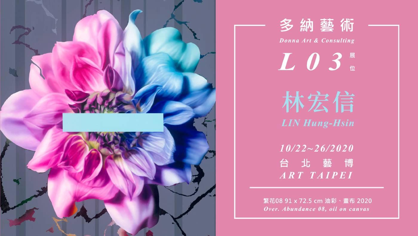 林宏信(LIN Hung-Hsin),繁花 08,91 x 72.5 cm,油彩、畫布