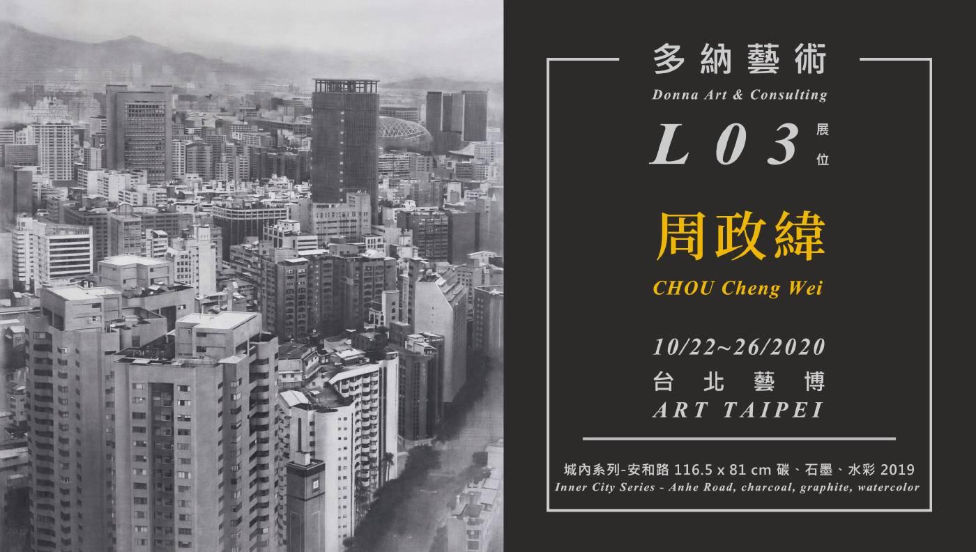 周政緯(CHOU Cheng Wei),城內系列-安和路 (V) ,116.5 x 81 cm,碳、石墨、水彩