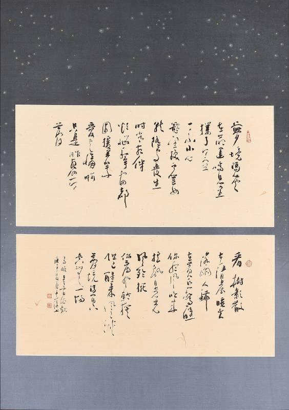 馬頔 〈是首俗歌〉王意淳62x66 (4.5才)2020墨, 紙