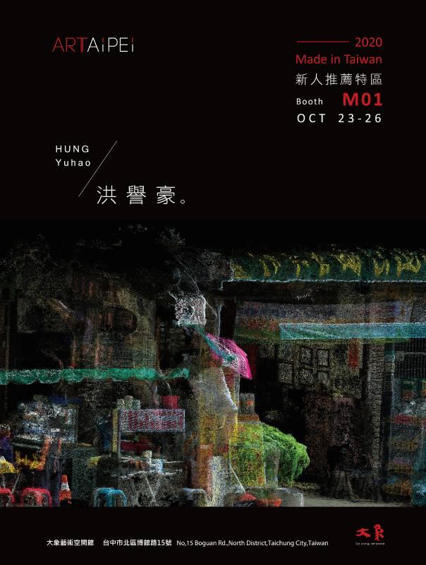 2020 ART TAIPEI  MIT 新人特區展位:M01