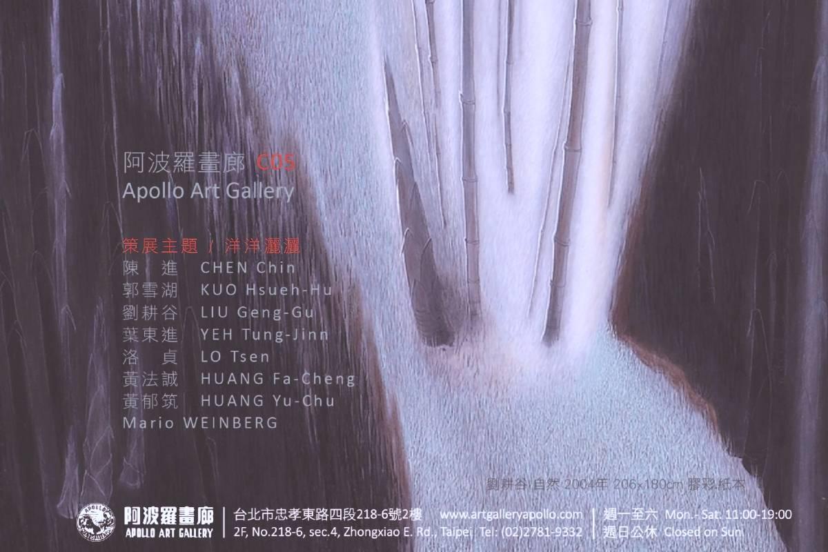 台北國際藝術博覽會 2020 阿波羅畫廊C06 x M07(MIT)