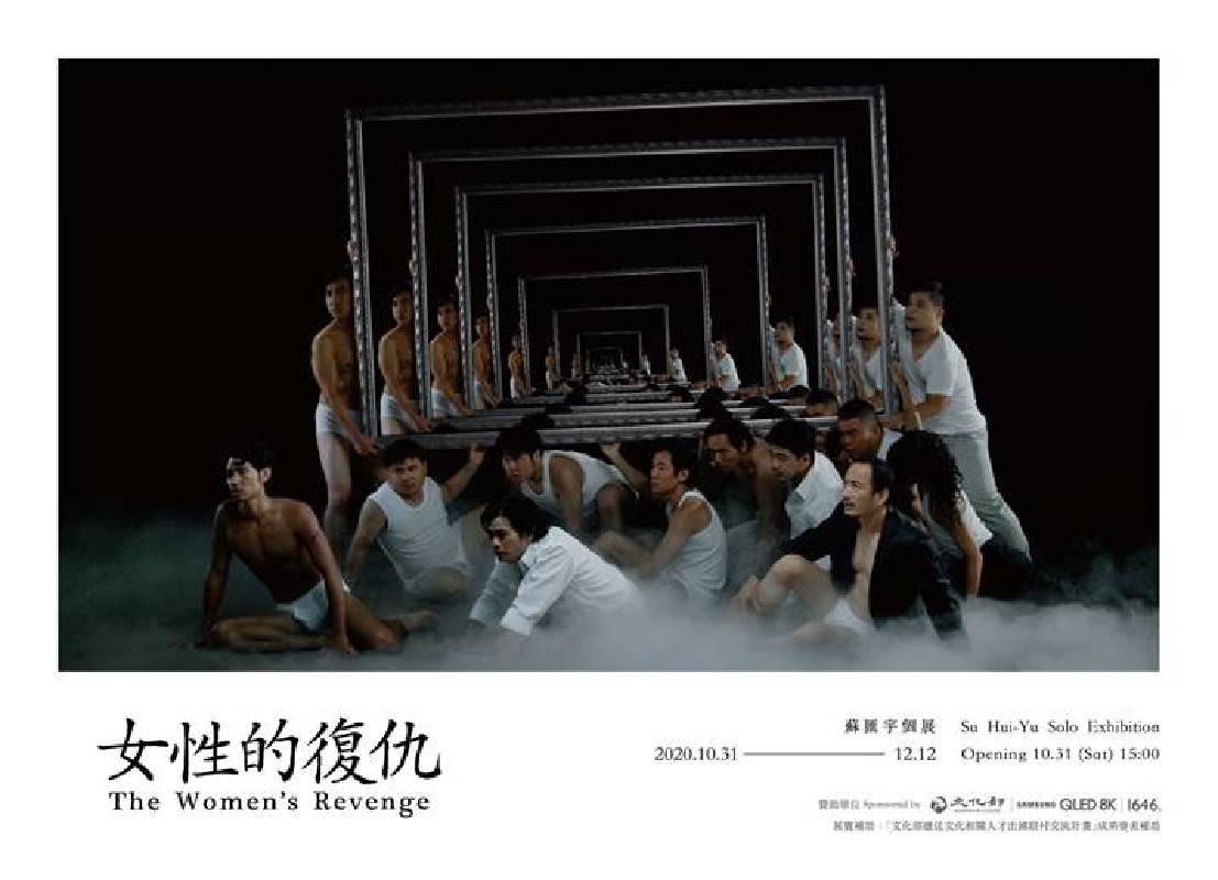 蘇匯宇個展〈女性的復仇〉