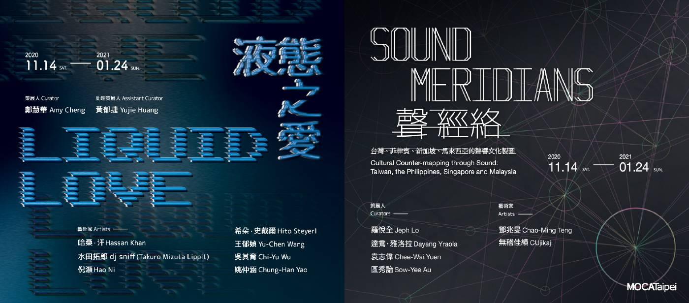 《液態之愛》 主視覺 (台北當代藝術館提供)