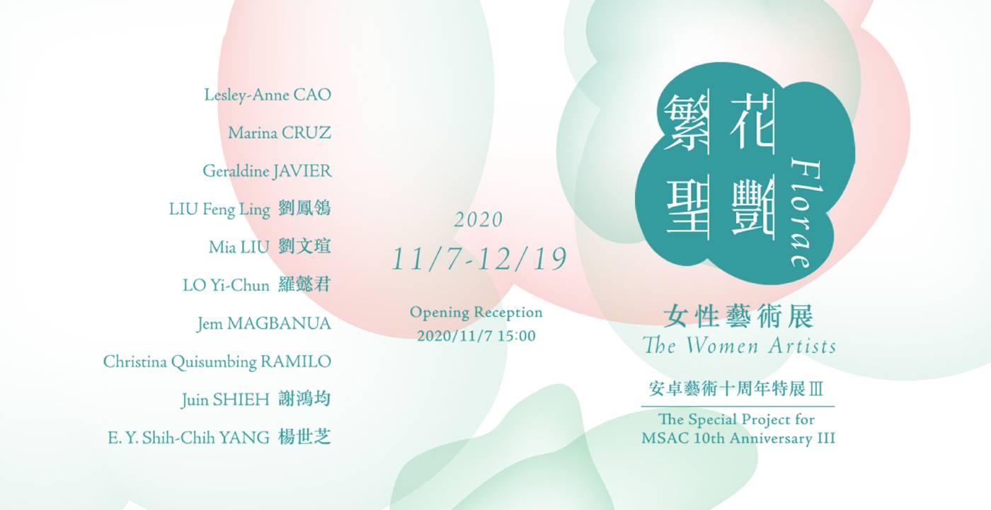 《繁‧花‧聖‧艷》 女性藝術家聯展- 安卓藝術十周年特展