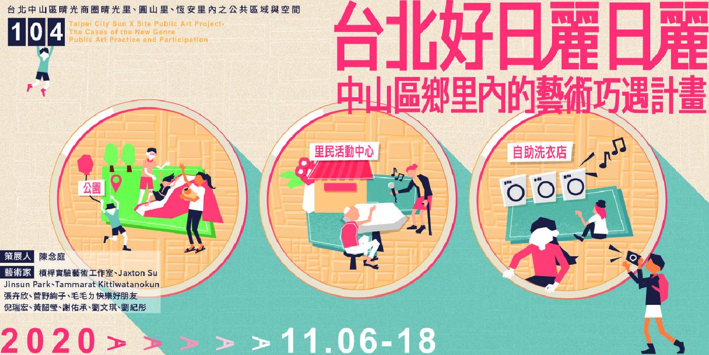 台北好日麗日麗主視覺酷卡
