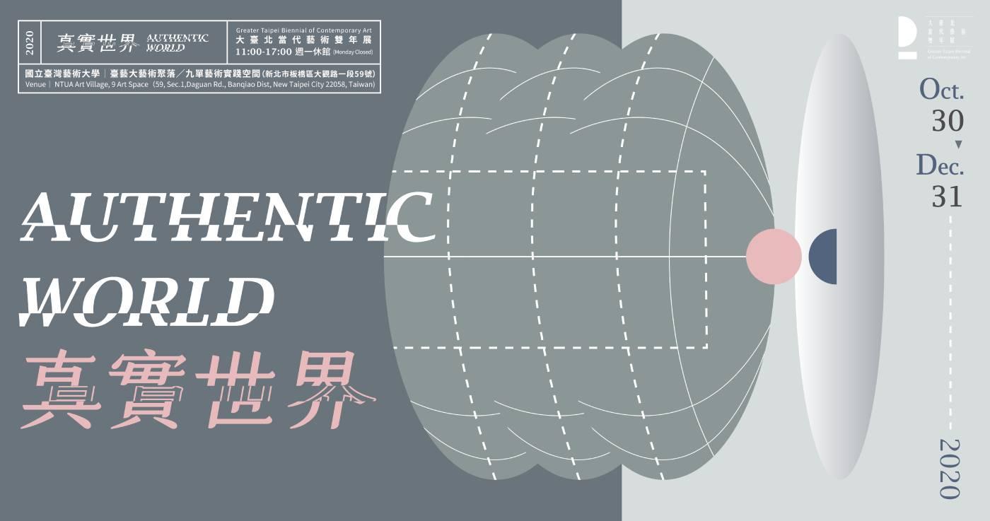 2020大臺北當代藝術雙年展「真實世界AUTHENTIC WORLD 」