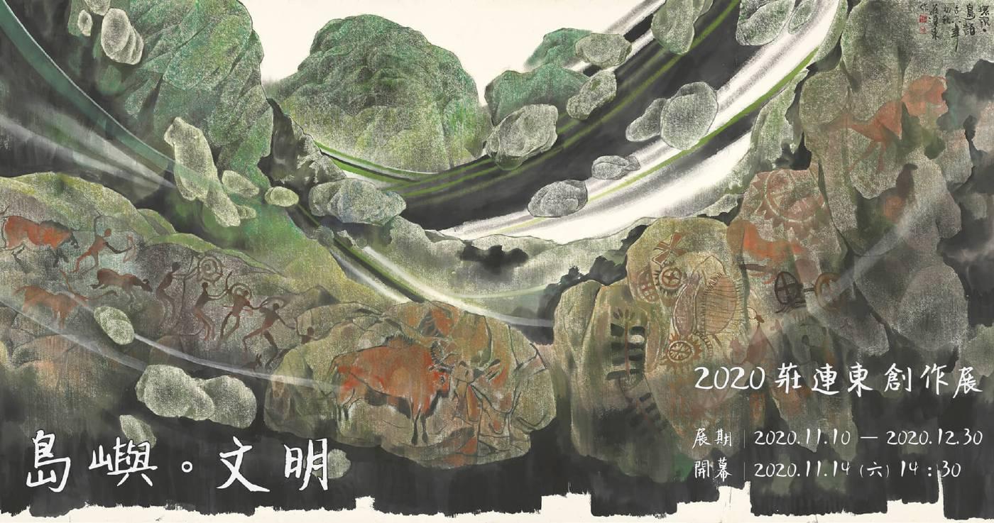 島嶼.文明 - 2020莊連東創作展
