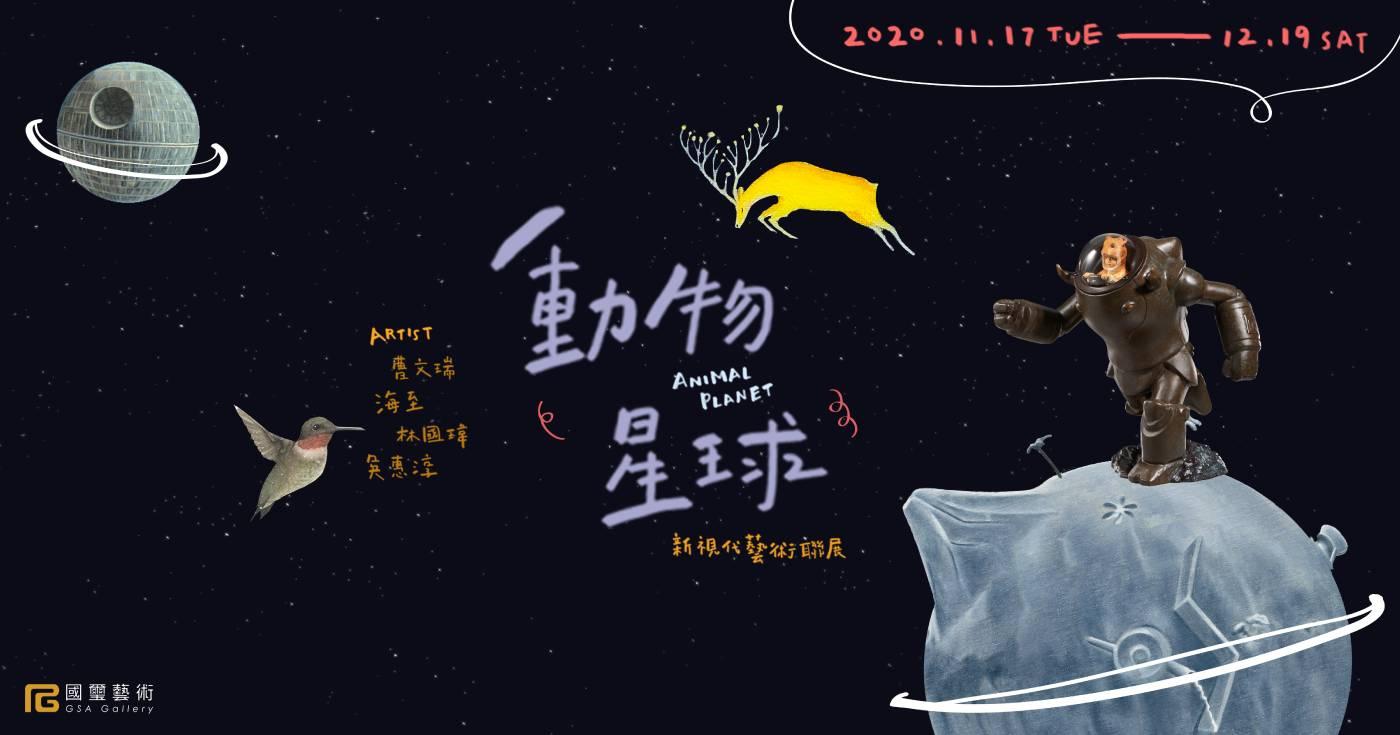 「動物星球」新視代藝術聯展