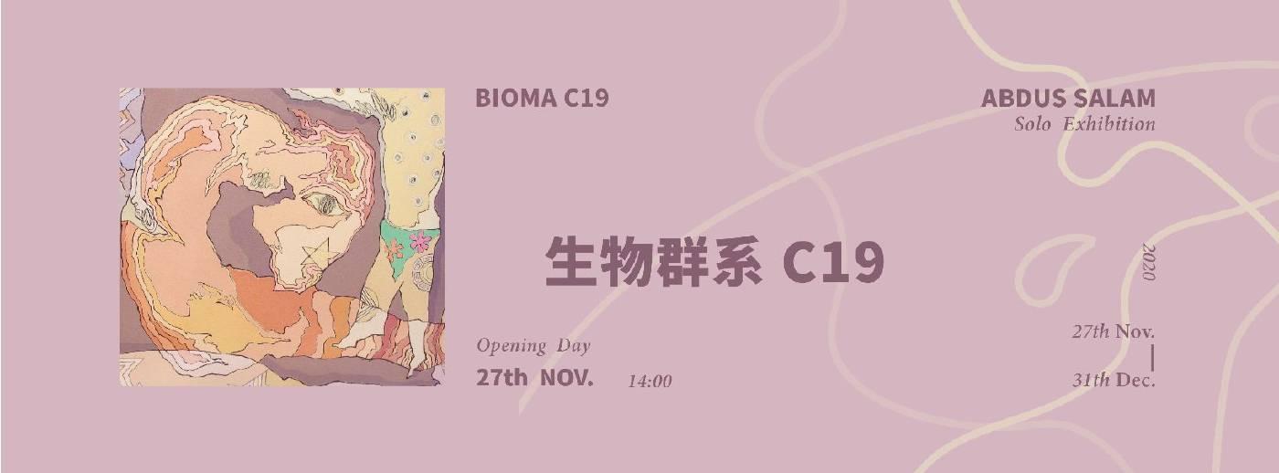 《生物群系C19》展覽主視覺。圖/新苑藝術提供