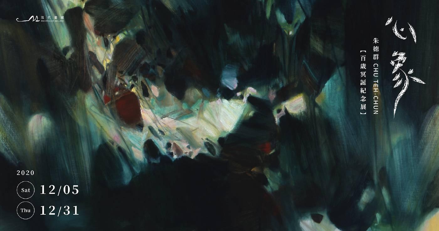心象|朱德群百歲冥誕紀念展
