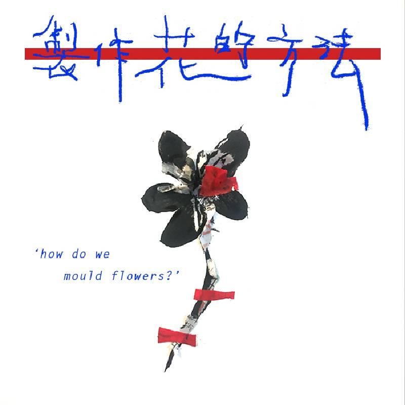 2020群島islands駐村發表|云云 Yun Collective|《製作花的方法》how do we mould flowers