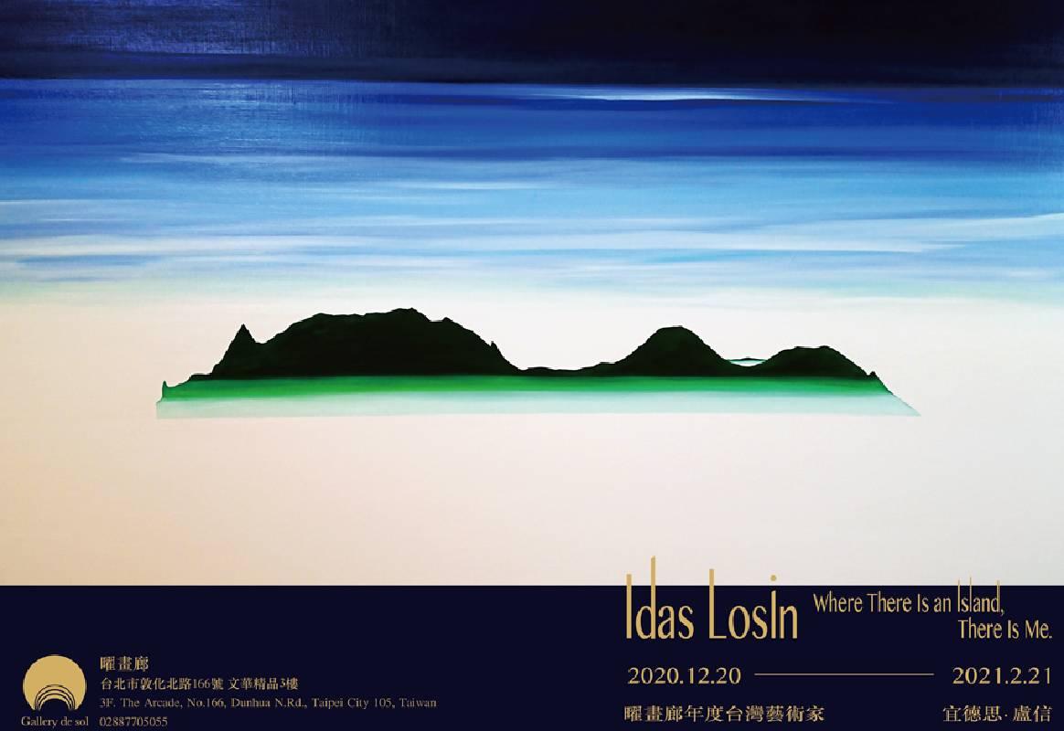 曜畫廊年度台灣藝術家:宜德思・盧信 個展