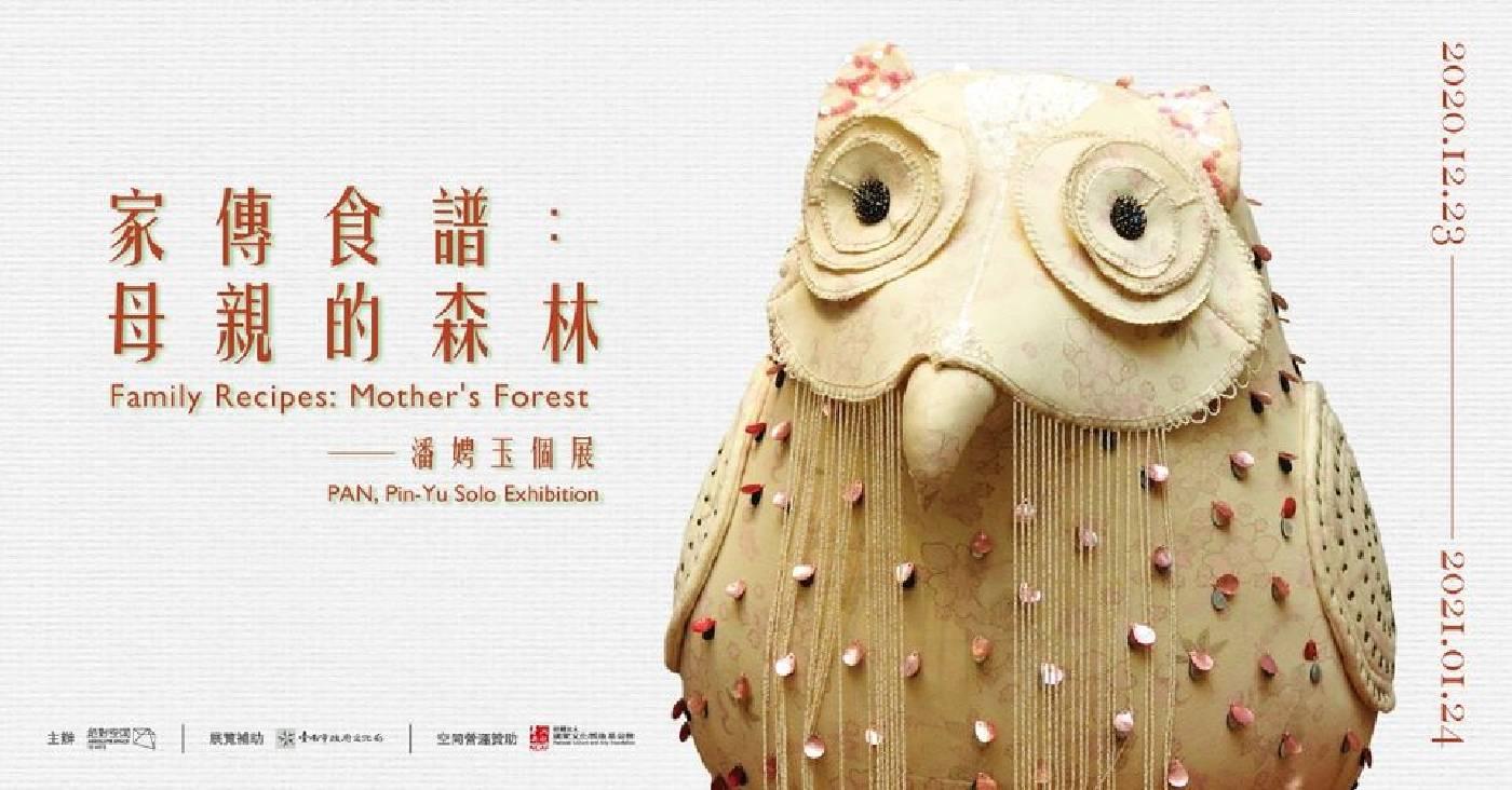 家傳食譜:母親的森林—潘娉玉個展