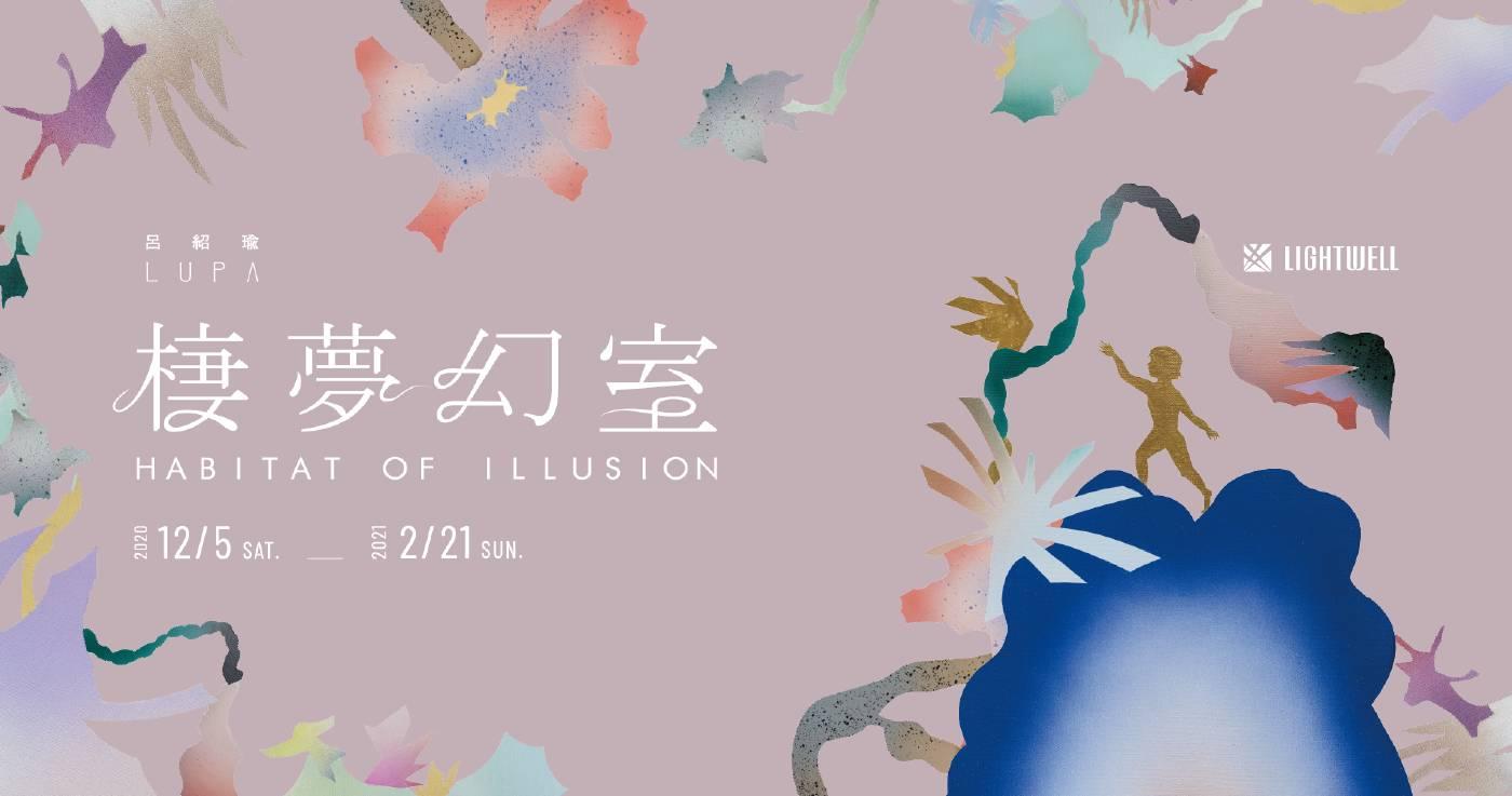 藝術家呂紹瑜LUPA個展——「棲夢幻室」HABITAT OF ILLUSION