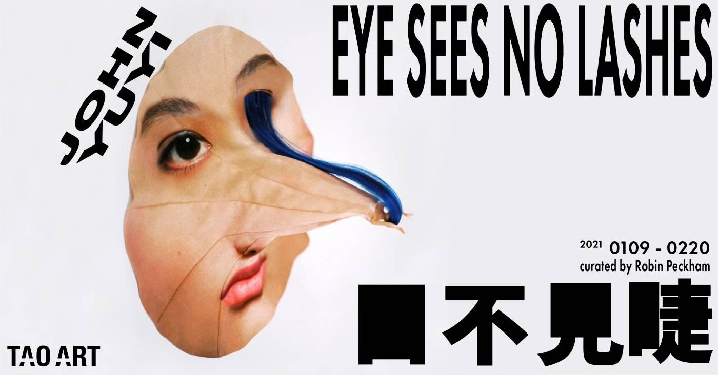 展覽主視覺。圖/TAO ART提供