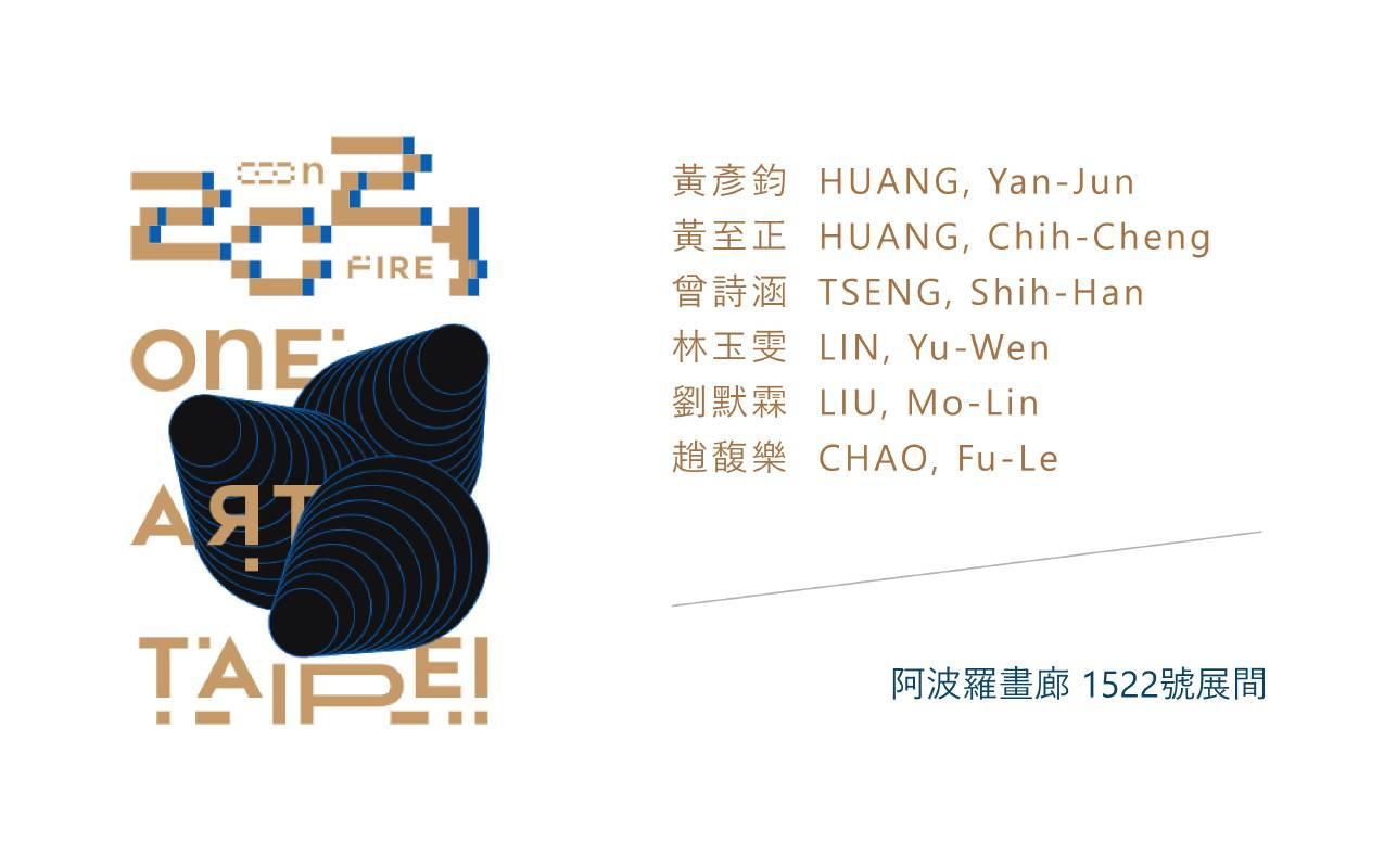 「繁星花語」2021 ONE ART Taipei | 阿波羅畫廊 | 展間1522