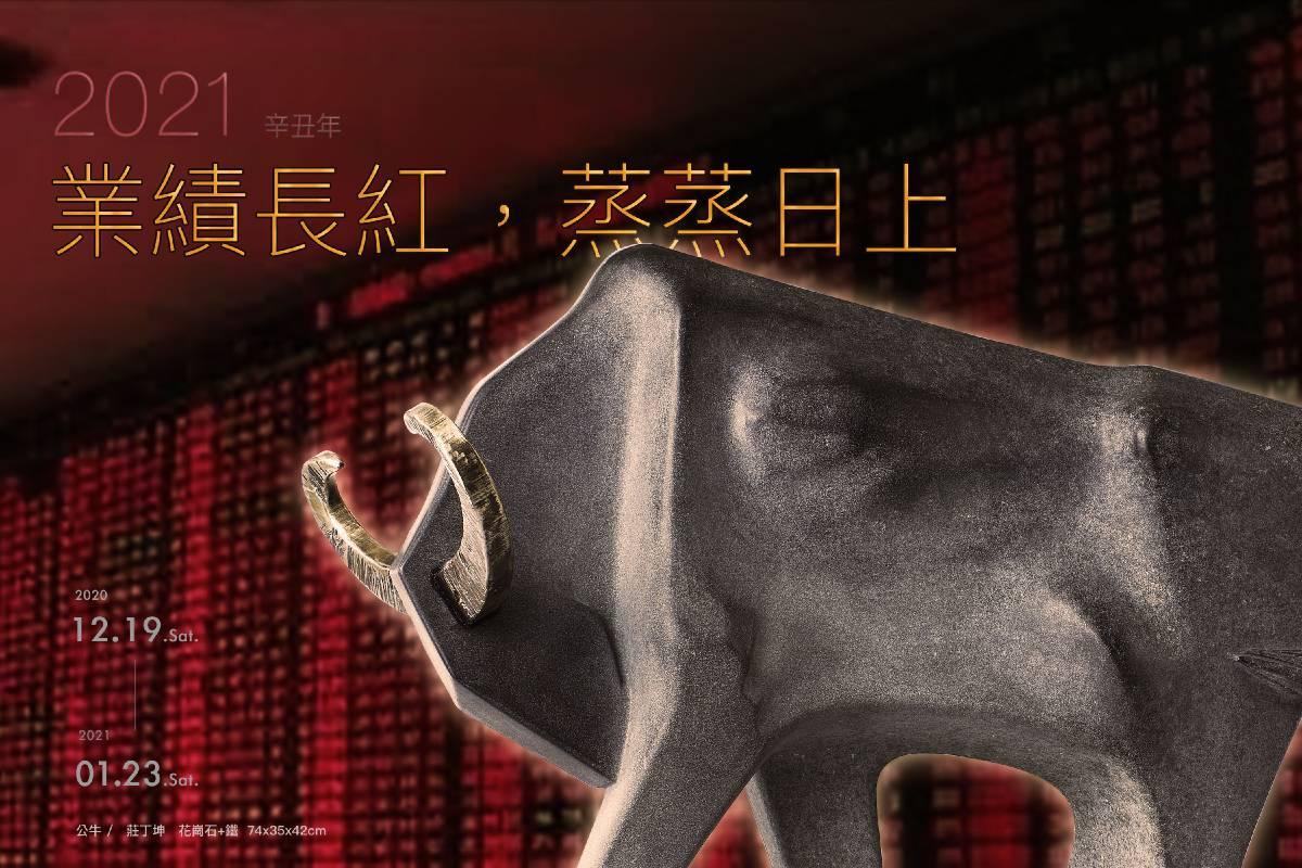 公牛/ 花崗石+鐵 / 74x35x42cm