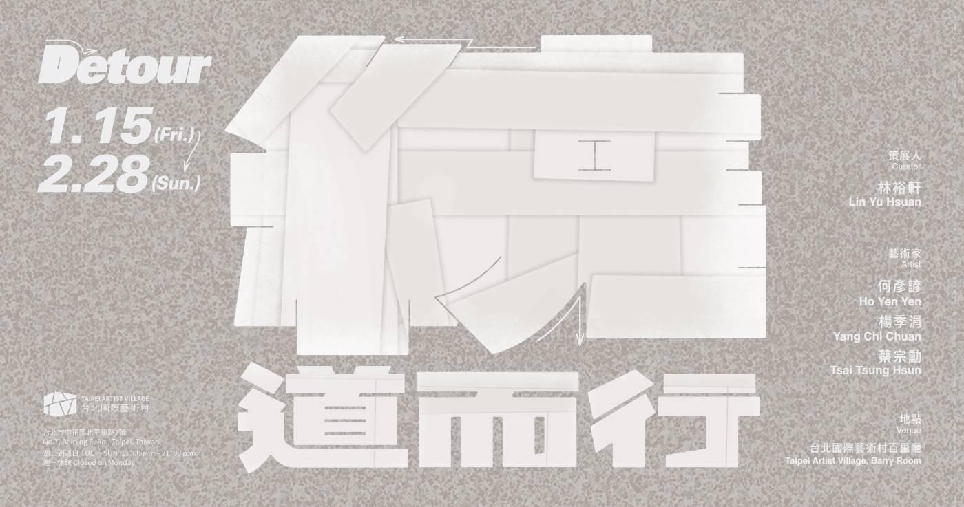 2021年台北國際藝術村的首檔展覽邀請策展人林裕軒策劃展覽《繞道而行》,將展出何彥諺、楊季涓與蔡宗勳三位藝術家的全新創作。