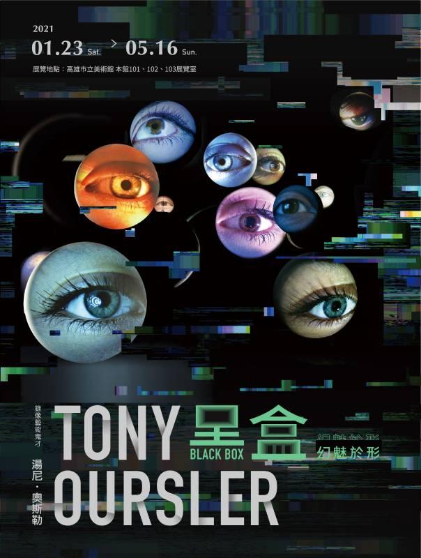Black Box - Tony Oursler 特展主視覺