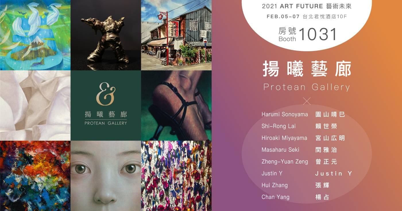 2021 ART FUTURE 藝術未來|揚曦藝廊 展位Booth 1031