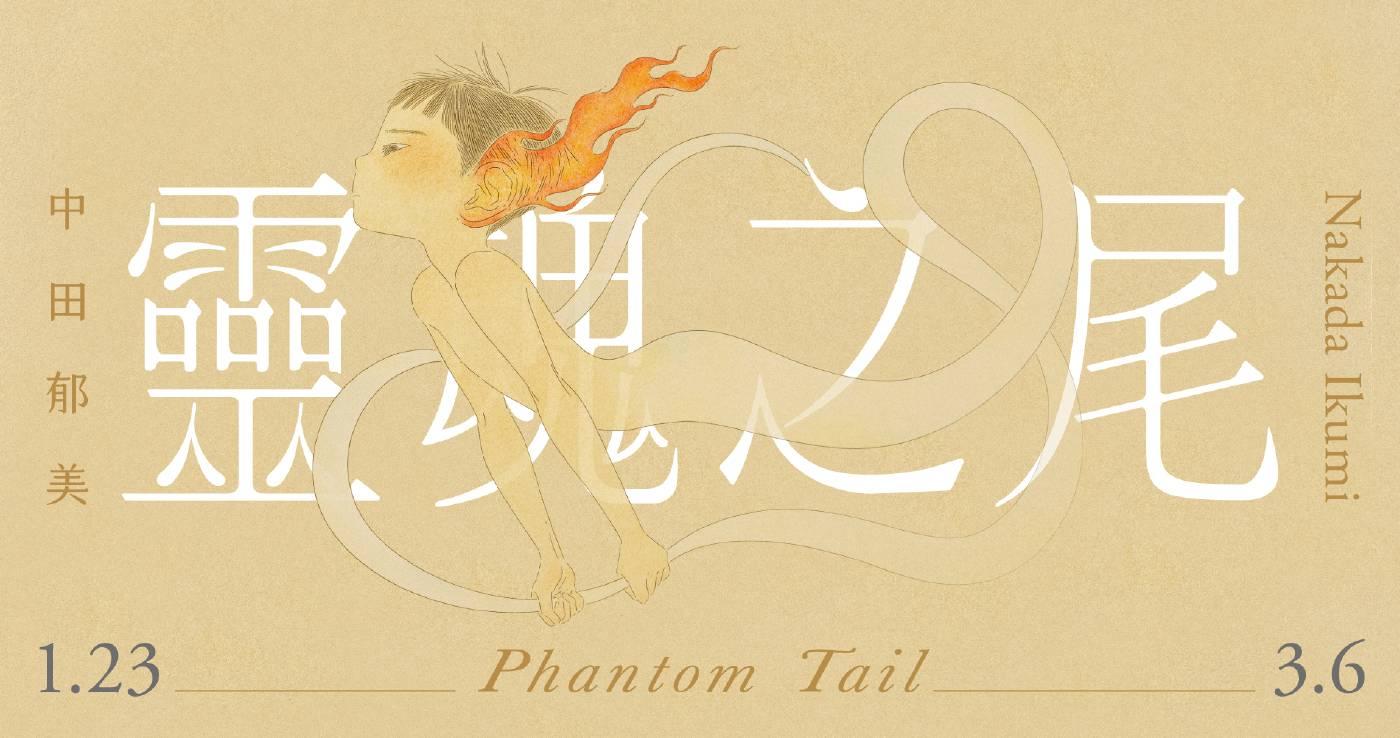 中田郁美 IkumiNakada 2021個展【靈魂之尾Phantom Tail】