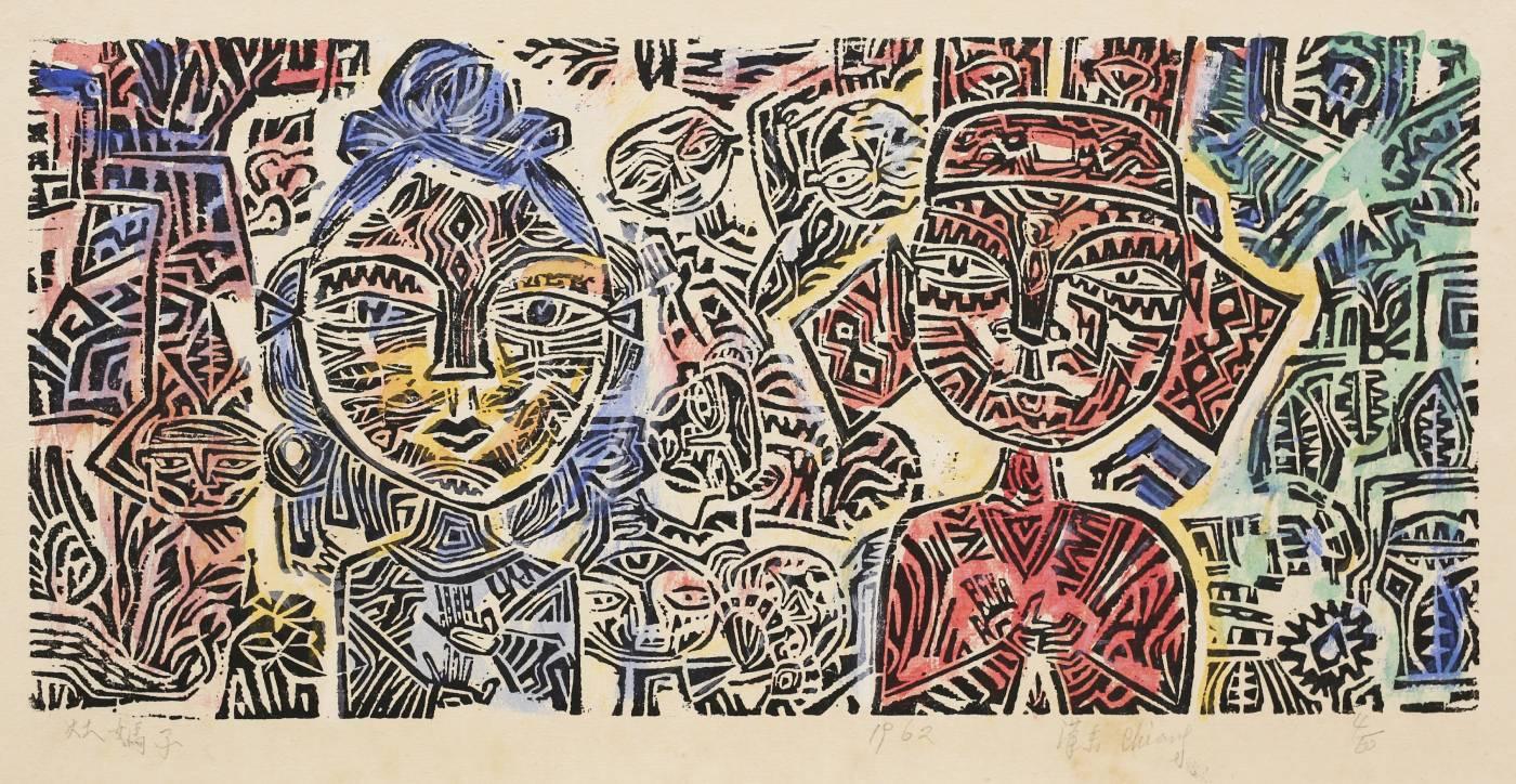 江漢東 灶媽子 1962年 24x47cm 木刻版畫