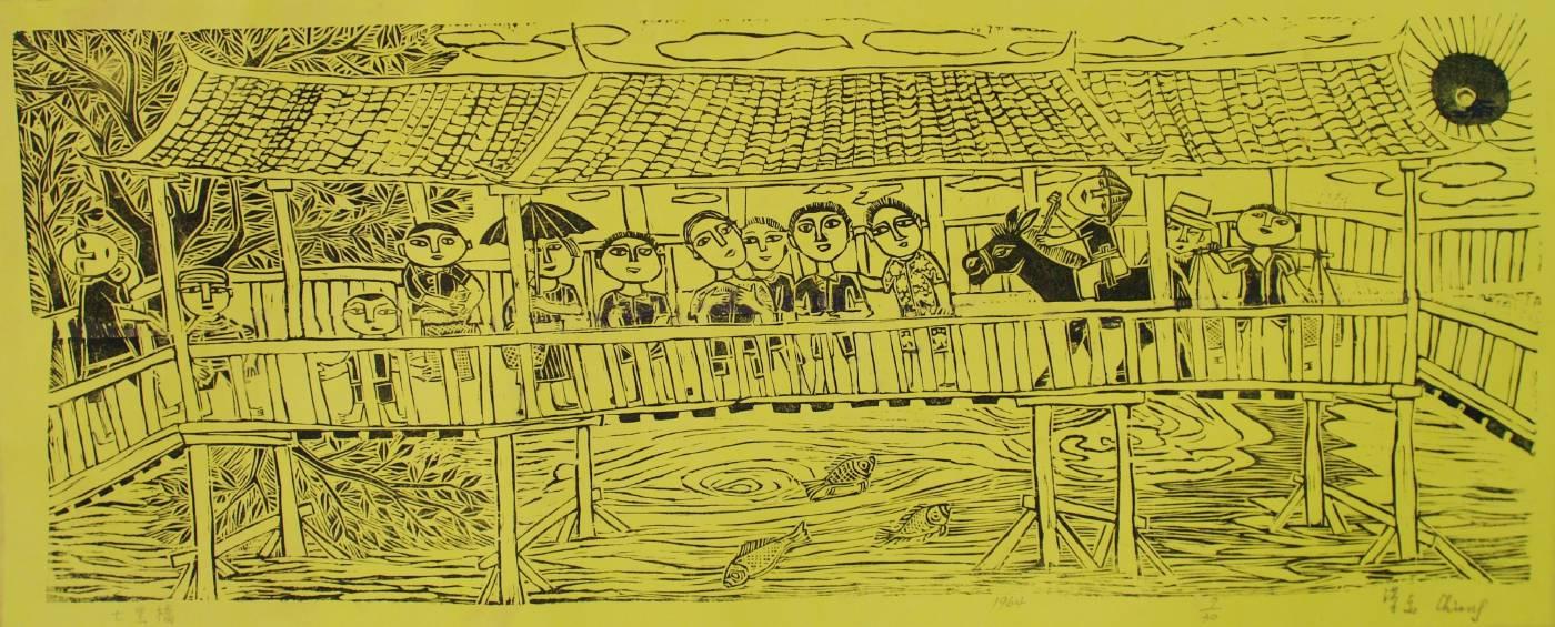 江漢東 七里橋 1964年 33.5x79.5cm 木刻版畫