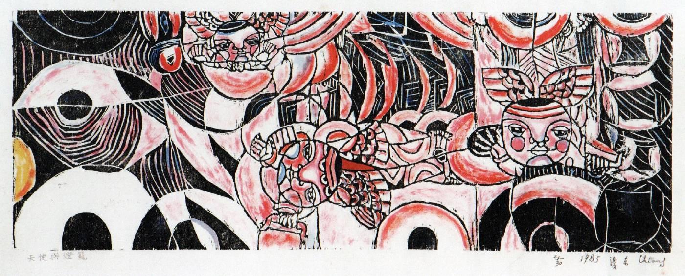 江漢東 天使與燈籠 1985年 28×75cm 木刻版畫