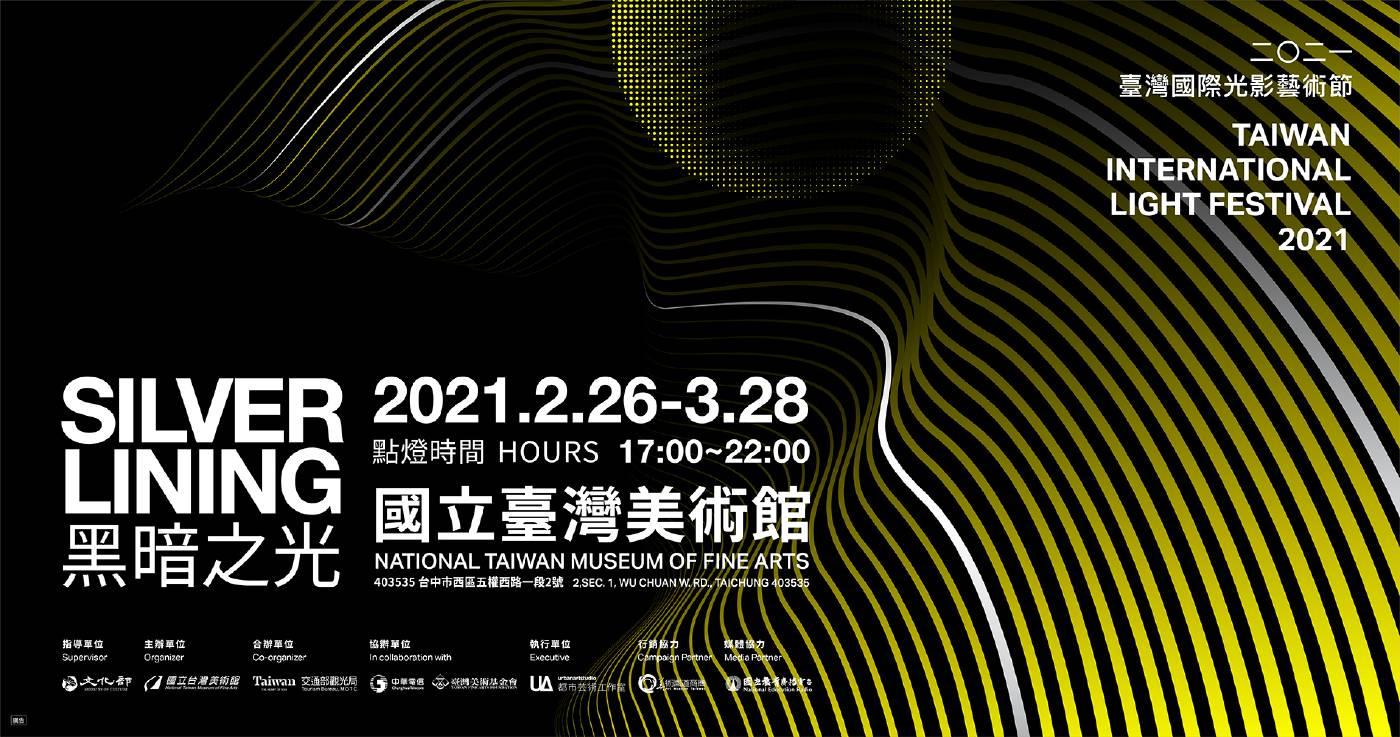 2021臺灣國際光影藝術節 Taiwan International Light Festival