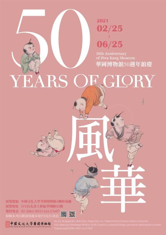 「50風華─華岡博物館50周年館慶特展」主視覺