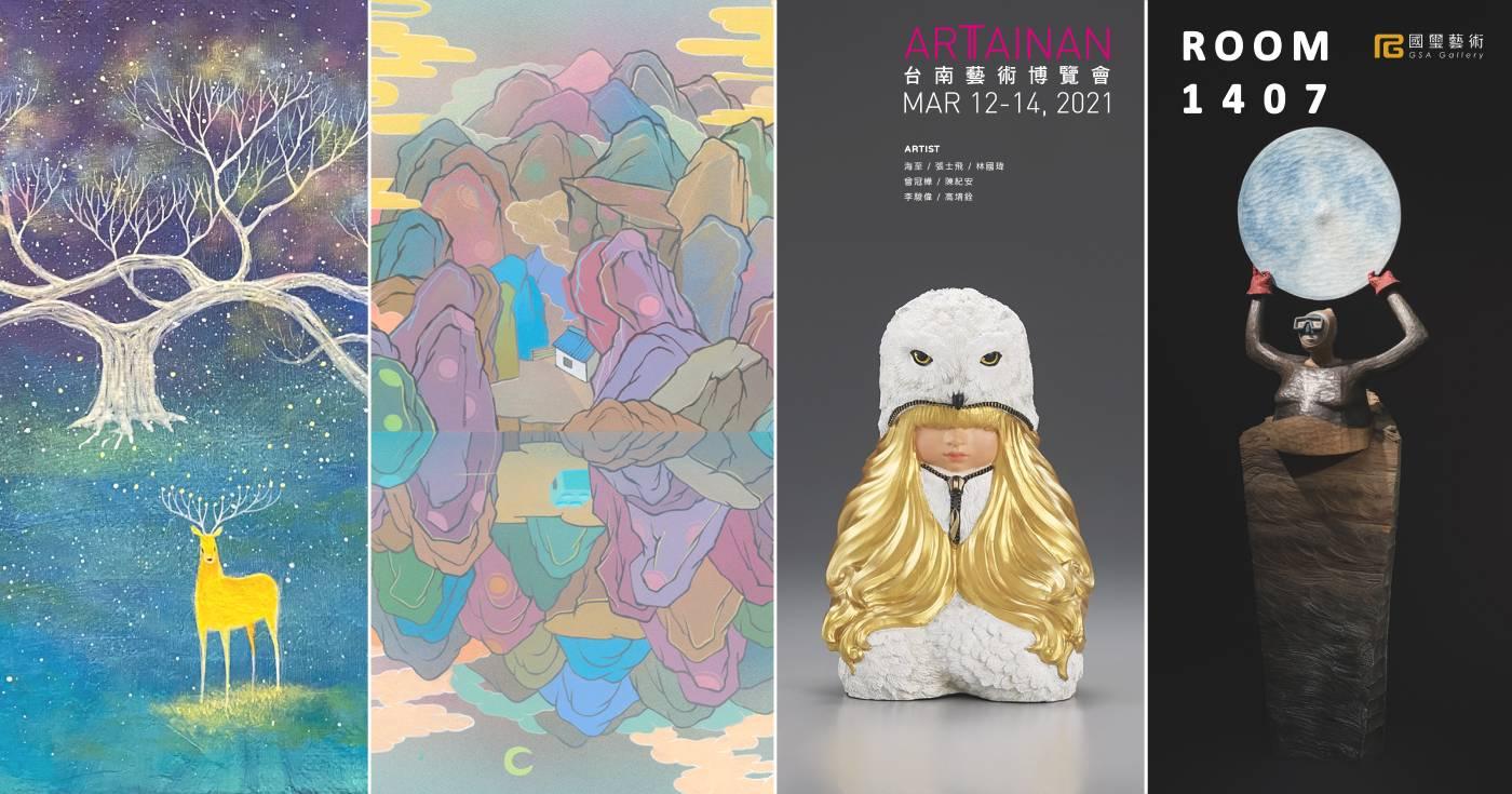 【2021 ART TAINAN台南藝術博覽會】國璽藝術GSA Gallery|展位Room 1407