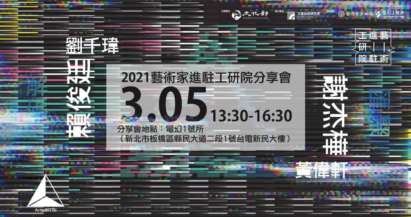 2021年藝術家進駐工研院banner