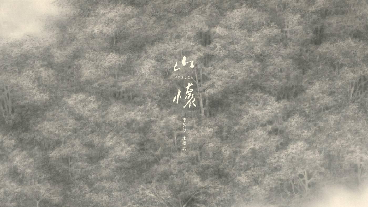 「山懷」—李英皇水墨個展