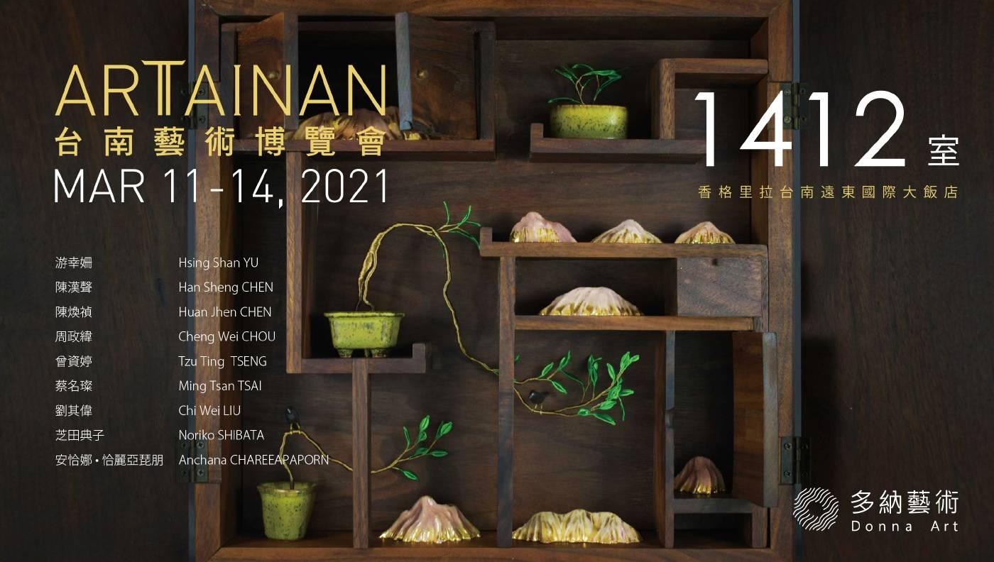 1412室:台南藝術博覽會  ART TAINAN 2021 (3.11-14.2021)