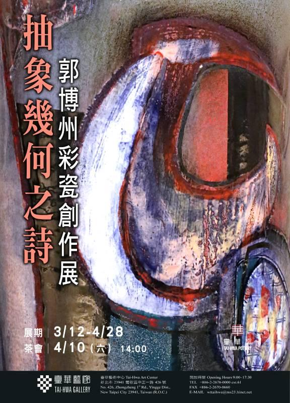 抽象幾何之詩—郭博州彩瓷創作展  主視覺