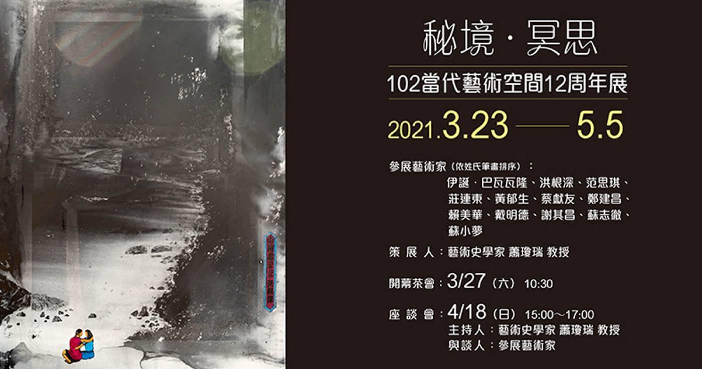 秘境‧冥思─102當代藝術空間12周年展