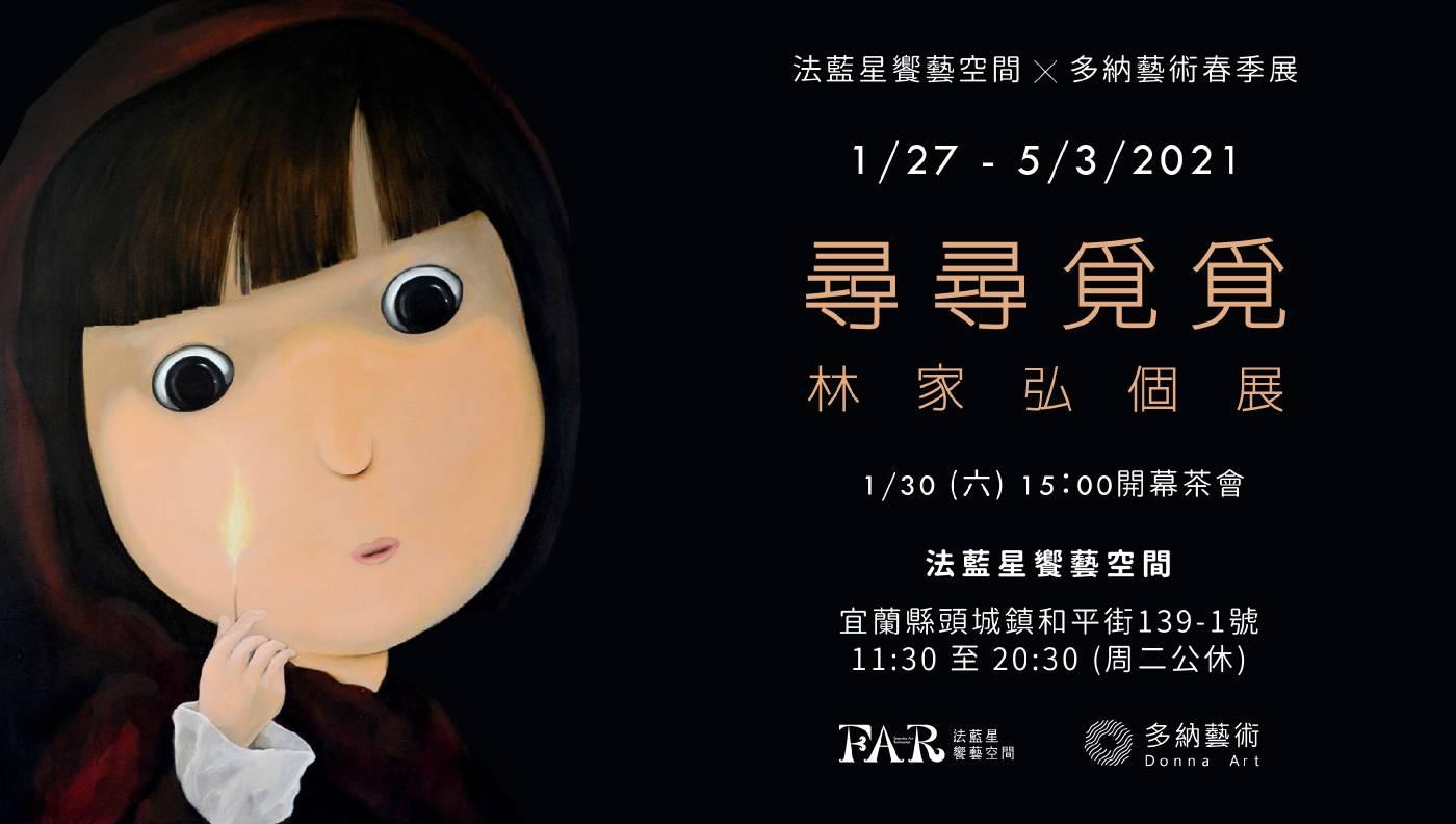 尋尋覓覓:法藍星饗藝空間 ╳ 多納藝術林家弘個展 (1.27~5.3.2021)