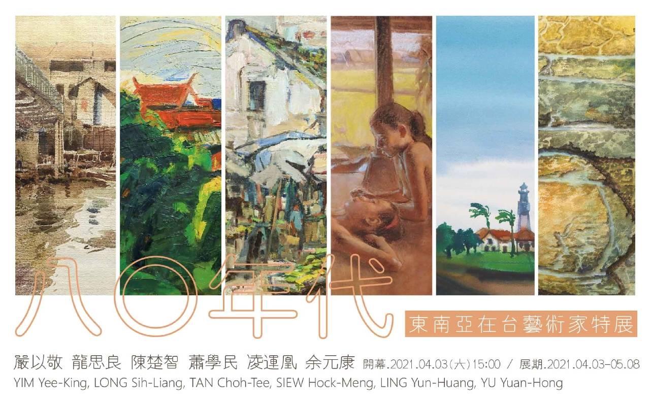 八零年代東南亞在台藝術家特展