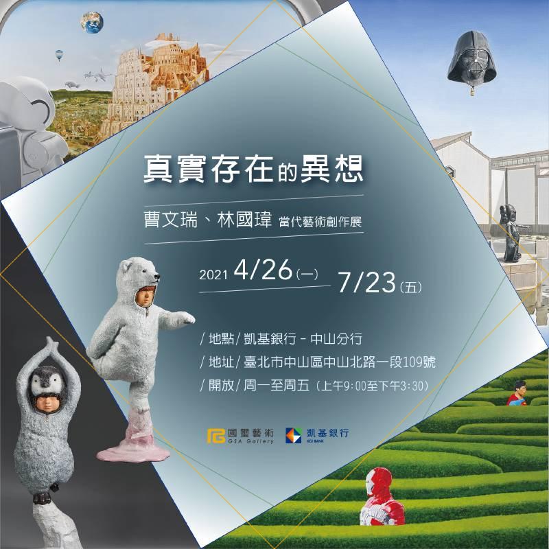 真實存在的異想–曹文瑞、林國瑋當代藝術創作展