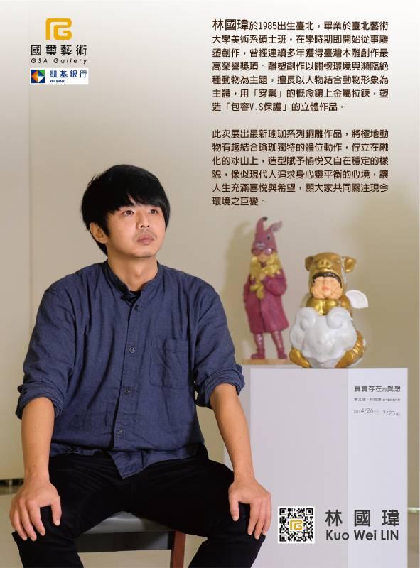 林國瑋簡介海報